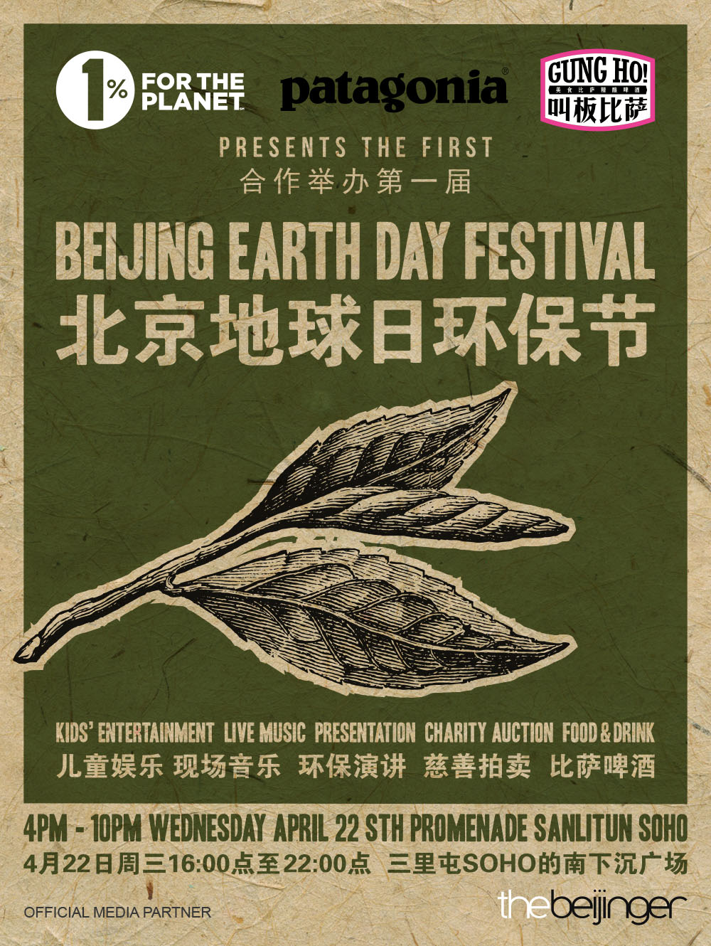 Earth Day - E-Flyer (1000px) (2015-04-01)